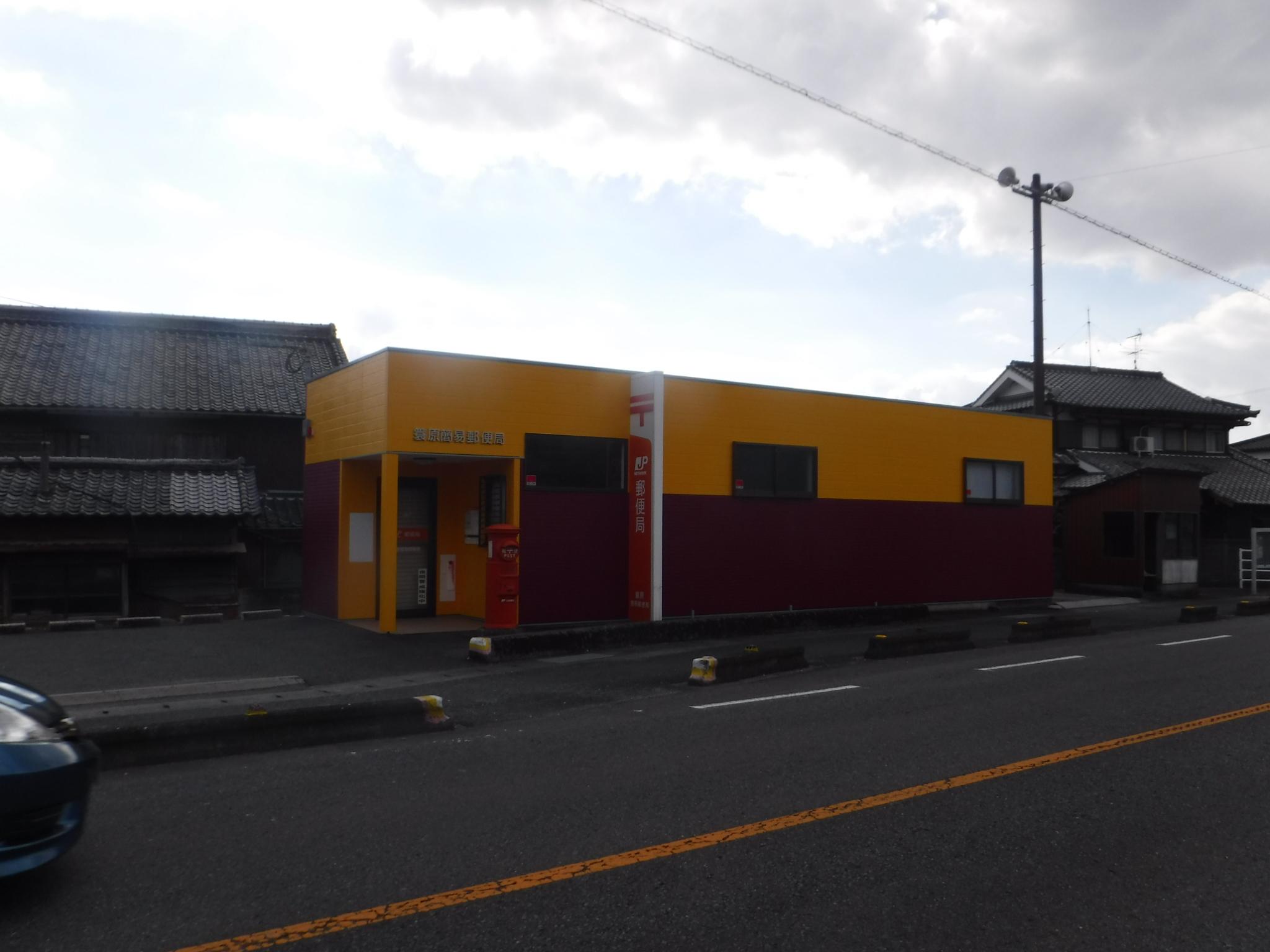 佐賀県みやき町簑原簡易郵便局